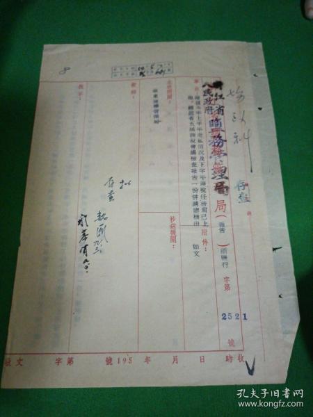 江苏省盐务管理局公函53