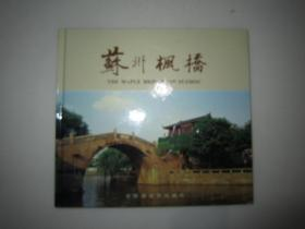 苏州枫桥  24开精装摄影画册
