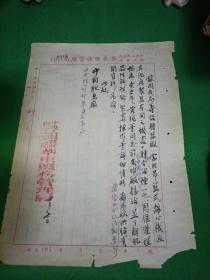 华东盐务管理局公函毛笔手写55