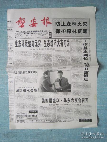 浙江普报——磐安报 2003.10.28日 总第1779期