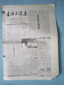 浙江普报——生活与健康 1996.12.27日 总第776期