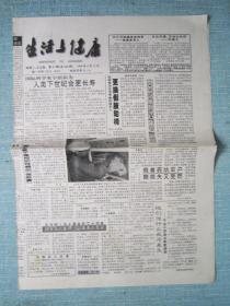 浙江普报——生活与健康 1998.6.12日 总第928期