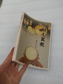 射虎寓教 : 廉政灯谜