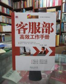 客服部高效工作手册(附光盘)
