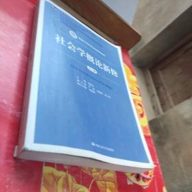 社会学概论新修(第五版)
