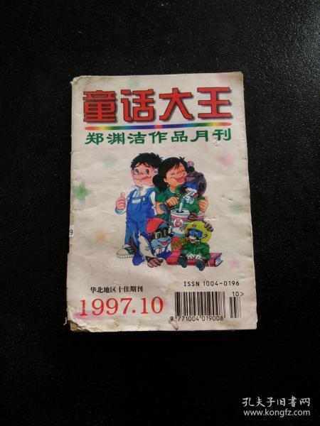 童话大王(郑渊洁作品月刊)1997年10