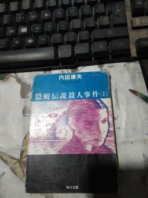 日文原版 隐岐伝说杀人事件(上)