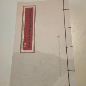 论共产党员的修养书画作品集