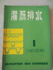 灌溉排水   【1983年第1--4期总五至八期合订】