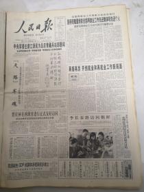 人民日报2004年9月5日  再接再厉 开创就业和再就业工作新局面