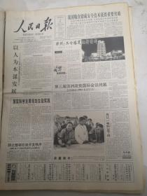人民日报2004年9月6日 落实科学发展观的生动实践