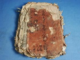【稀见的】清代早期 大开本风水日子书