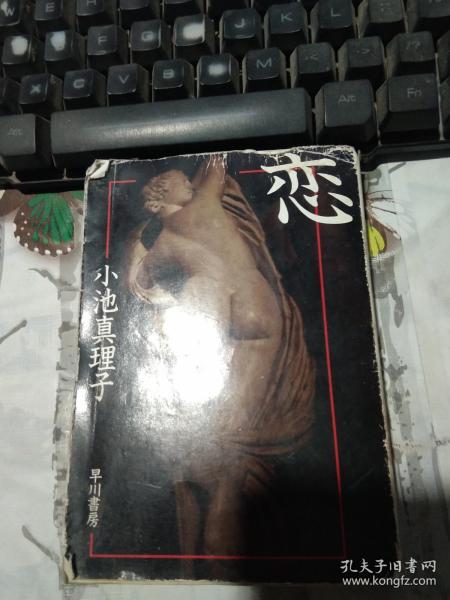日文原版 恋
