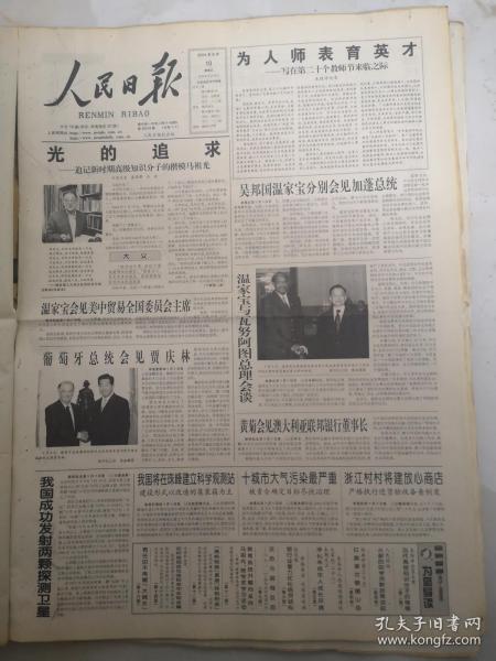 人民日报2004年9月10日  为人师表育英才