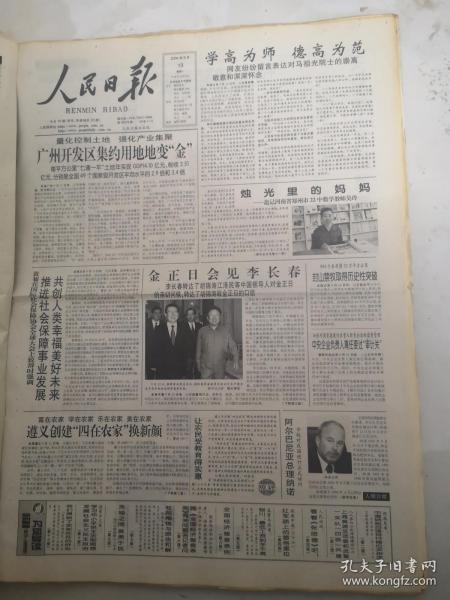 人民日报2002年9月13日  学高为师 德高为范