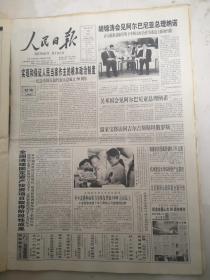人民日报2004年9月15日  实现和保证人民当家作主的根本政治制度