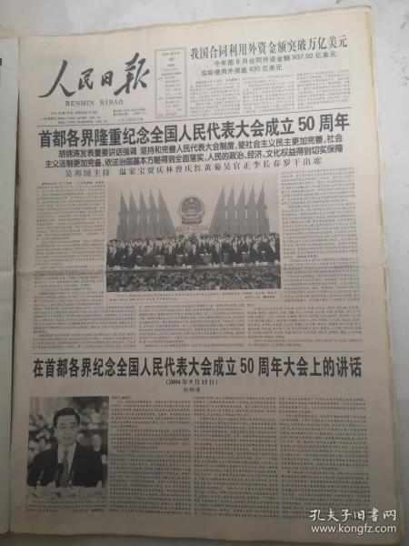 人民日报2004年9月16日  首都各界隆重纪念全国人民代表大会成立50周年