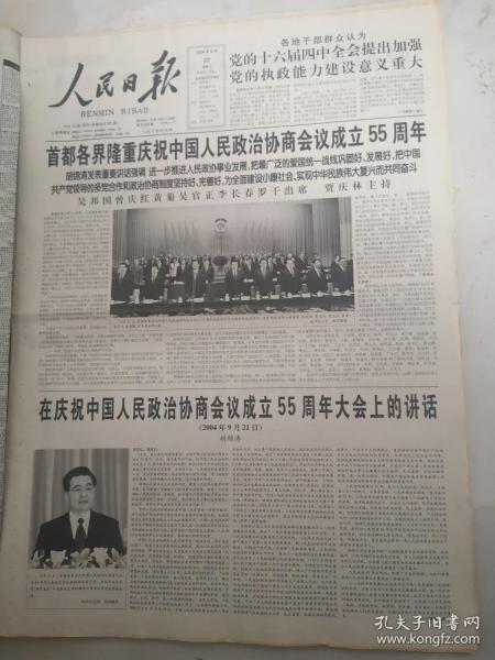 人民日报2004年9月22日  首都各界隆重庆祝中国人民政治协商会议成立55周年