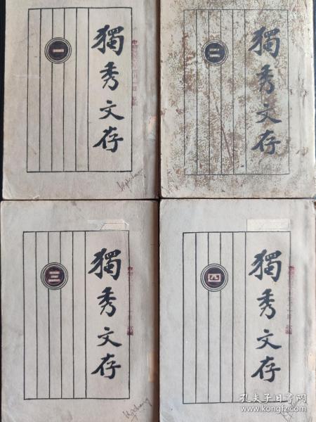 独秀文存  (1——4)四册全