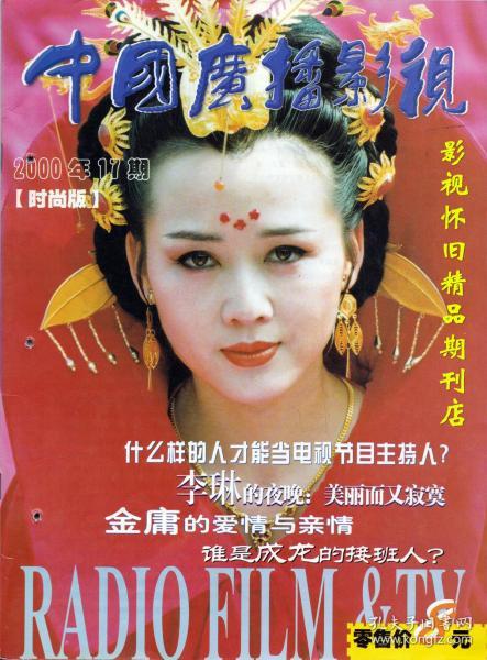 中国广播影视 2000年17期 李琳刘蓓胡军姜丰张迈