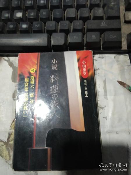 日文原版  小说·料理の铁人 1