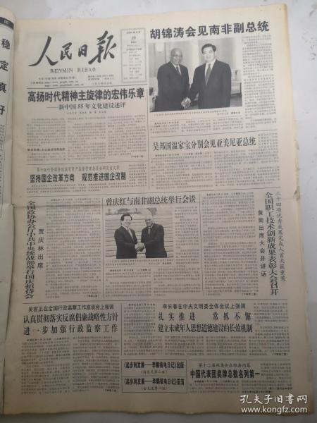 人民日报2004年9月29日 高扬时代精神主旋律的宏伟乐章