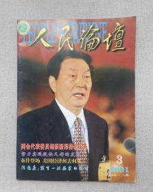 人民论坛 2001 3