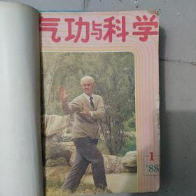 1988年气功与科学杂志合订本
