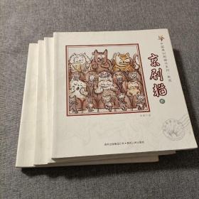 中国原创图画书系列:熊亮(全四册)