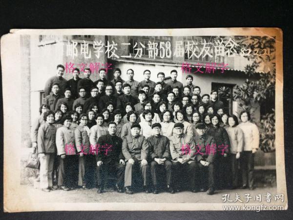 2张 合售 老照片 上海市邮电学校二分部 校友 合影 上海电子元件 美女 合影 奖状 泛银