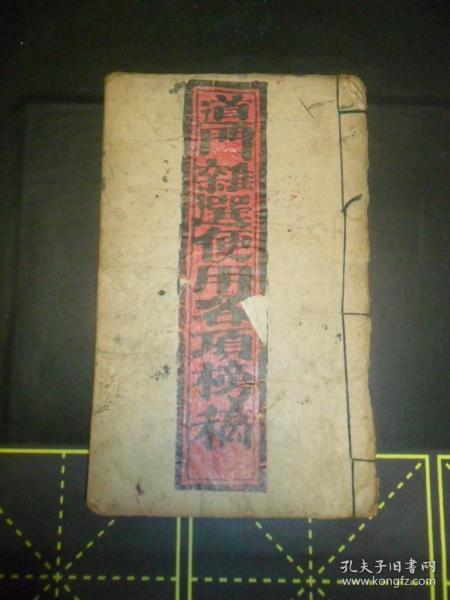 (明-清早期)手抄写本,白棉纸《道门杂选边用各项榜稿》,一册全