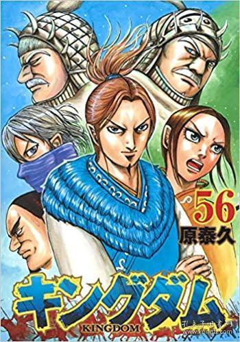 日文原版书 キングダム 56 (ヤングジャンプコミックス)  原 泰久  (著)