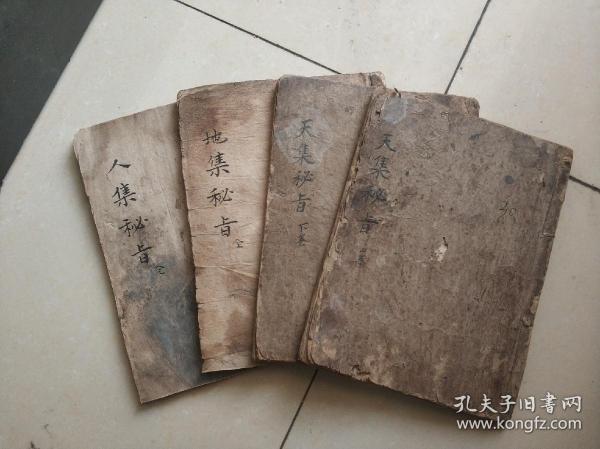《文昌秘典》。。4册一套