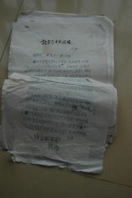 著名军事记者闫吾手稿一部:《记者与士兵同在》