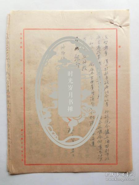 民国十八年汉口银行公会发给金城银行汉口分行的文件(传达汉口特别市政府市长刘文岛训令并附抄原件)
