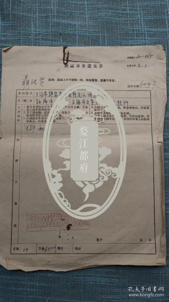 孙济中教授手稿 《上海市郊农村盲目情况之调查统计》1960年 眼科专家吴厚章教授签名