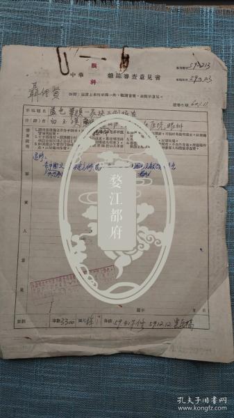 蓝色巩膜一家族三例报告 鞍山白玉璞医师 二份手稿 有信封证明