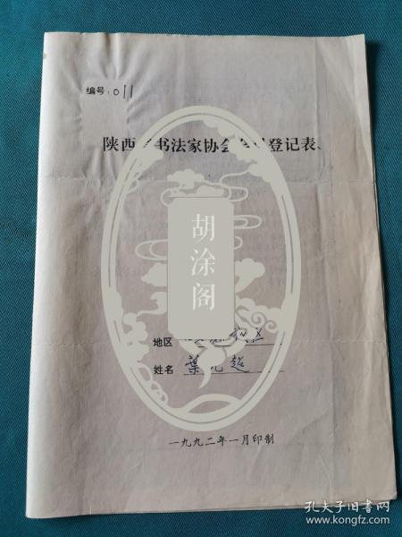 陕西省书法家协会会员登记表
