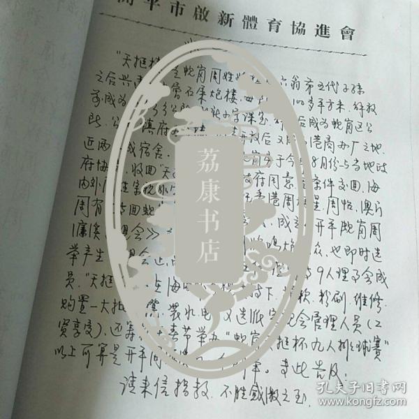 濂溪周氏广东宗谱(出版稿:一稿.二稿.)资料档案及书信[续图二.无拍]
