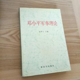 邓小平军事理论