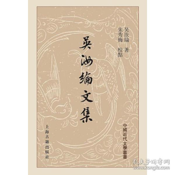吴汝纶文集(精装)