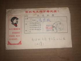 1968年文革语录实寄信封 敬祝毛主席万寿无疆 反面贴有林彪题词8分邮票 贴有改退批条