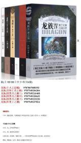 龙族小说全套6册