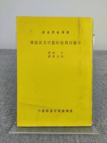 胡志伟译《中国印刷术的发明及其西传》