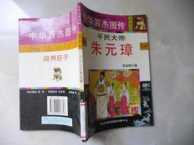 中华百杰图传.政界巨子篇:平民大帝朱元璋