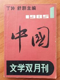 中国 文学双月刊1985 1(有巴金给丁玲的信)