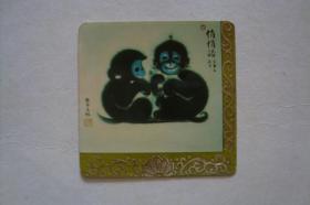 1981年    年历卡  韩美林作品    凹凸版   中国唱片社
