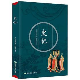 D-传统文化:史记