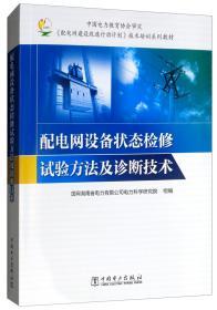 配电网设备状态检修试验方法及诊断技术