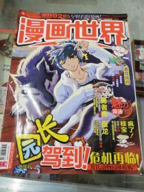 【期刊】漫画世界 2014年第2期